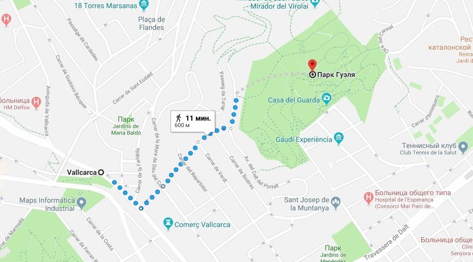 Путь к парку Гуэля от метро